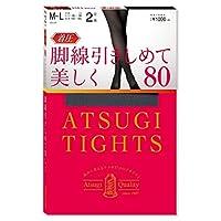 [アツギ] タイツ ATSUGI TIGHTS (アツギタイツ) 着圧 80デニール 脚線引きしめて美しく 足首9hPa 80D 2足組 レディース FP10282P チャコール M-L