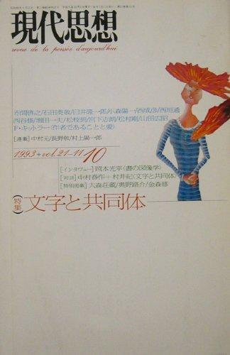 現代思想 1993年10月号 特集=文字と共同体の詳細を見る