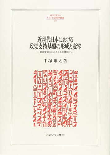 近現代日本における政党支持基盤の形成と変容:「憲政常道」から「五十五年体制」へ (MINERVA人文・社会科学叢書)