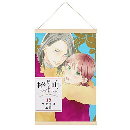 Tsubaki-chou Lonely Planet Poster da appendere su tela con stampa artistica da parete, decorazione per camera da letto, 40,6 x 61 cm