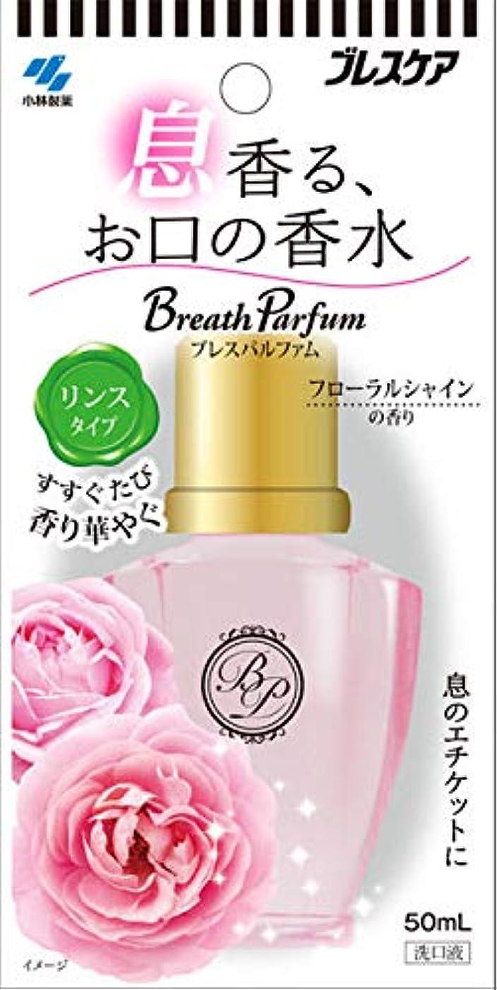 引く納得させるささやき【5個セット】ブレスパルファム 息香る お口の香水 マウスウォッシュ フローラルシャインの香り 50ml