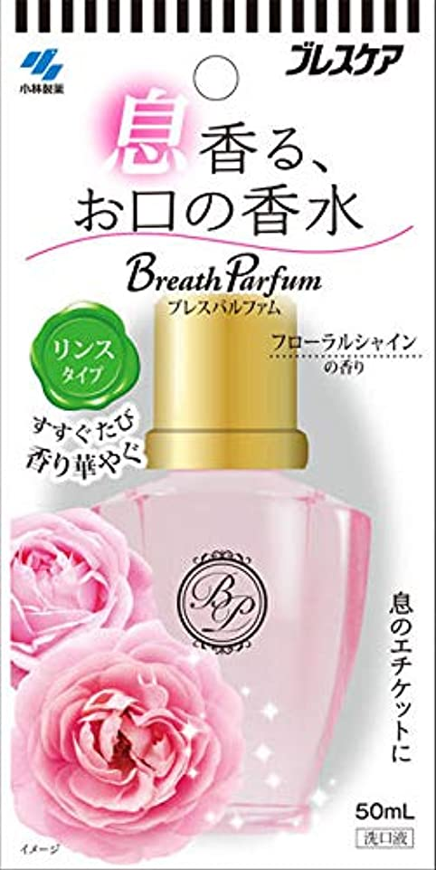 黒板有益麻痺【5個セット】ブレスパルファム 息香る お口の香水 マウスウォッシュ フローラルシャインの香り 50ml