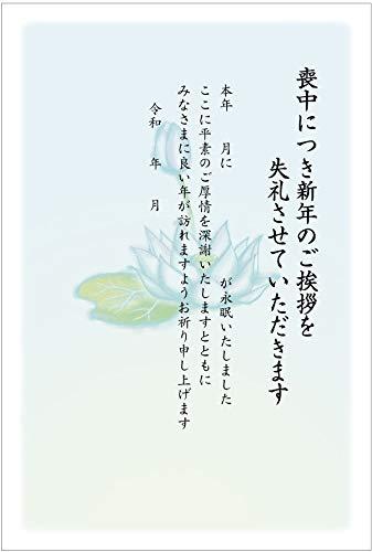 《官製 10枚》喪中はがき 手書き記入タイプ K-2021-820《63円切手付ハガキ/裏面印刷済み》