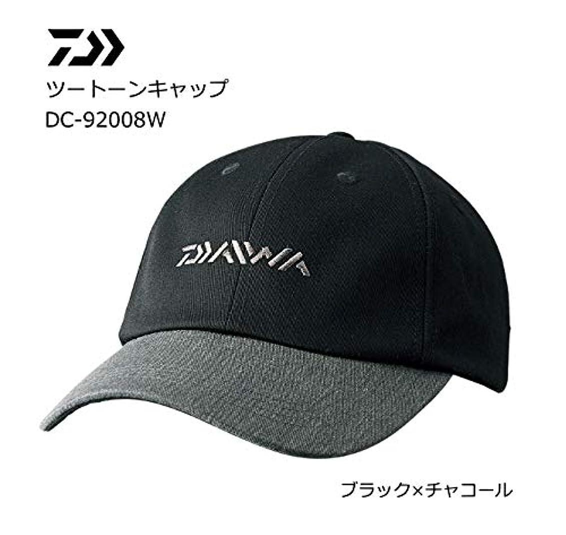 頼むプライバシーキルトダイワ(DAIWA) ツートーンキャップ DC-92008W