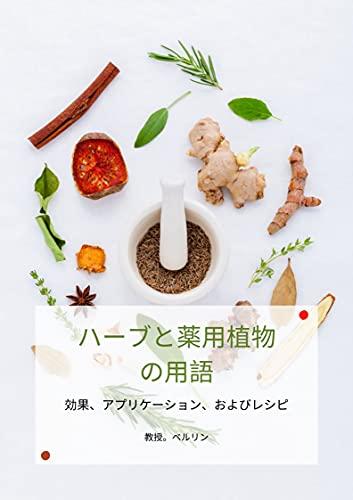 ハーブと薬用植物の用語: 効果、アプリケーション、およびレシピ
