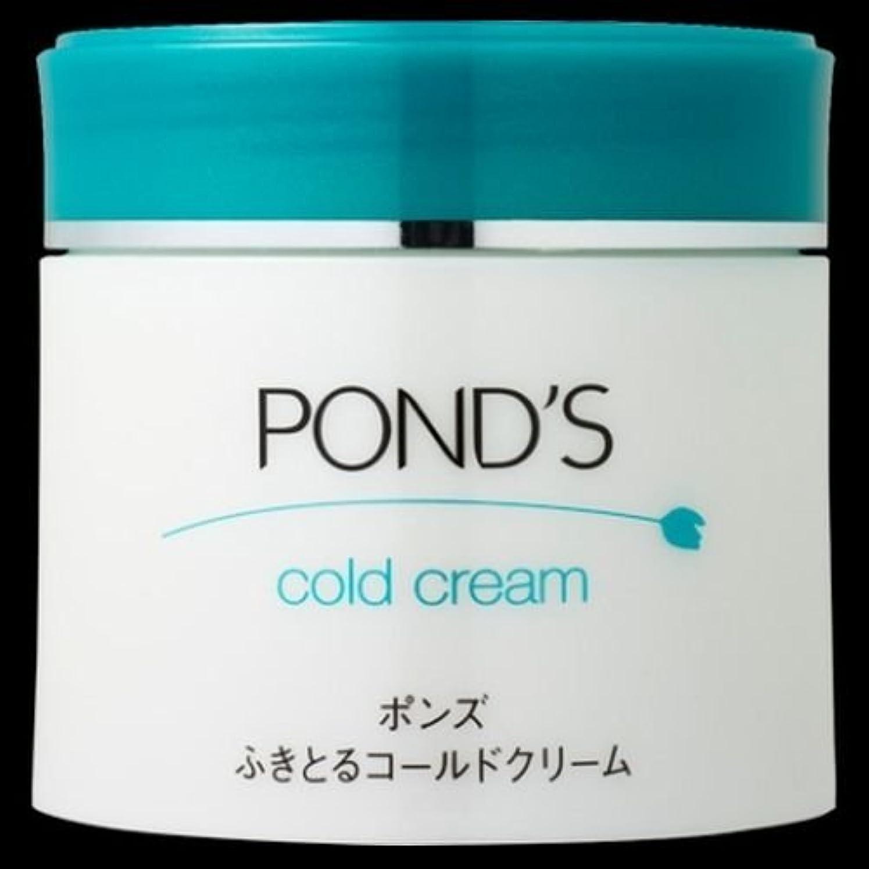 支払う意味するカートン【まとめ買い】ポンズ コールドクリーム 270g ×2セット
