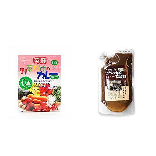 [2点セット] 天領食品 野菜だけのカレー 【甘口】 (1食分)・妻籠宿 やまぎり食堂 ごへい餅のたれ(250g)