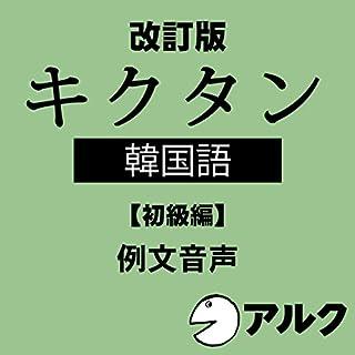 『改訂版 キクタン韓国語【初級編】 例文音声(アルク/オーディオブック版)』のカバーアート