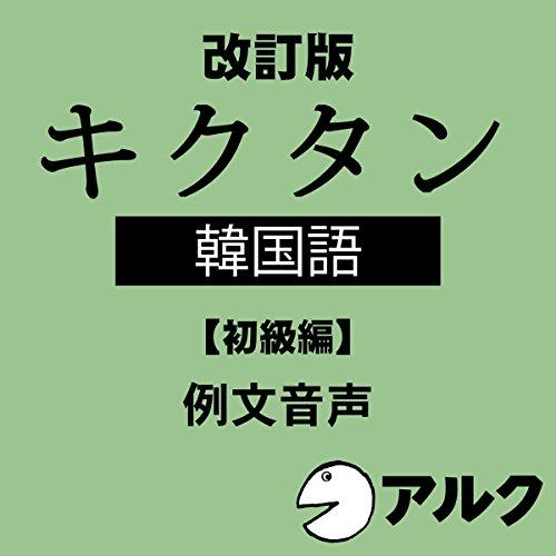 改訂版 キクタン韓国語【初級編】 例文音声(アルク/オーディオブック版) | アルク