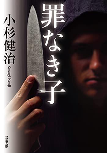 罪なき子 (双葉文庫)