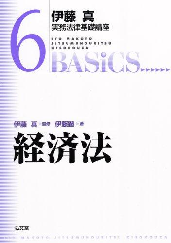 経済法 (伊藤真実務法律基礎講座6)