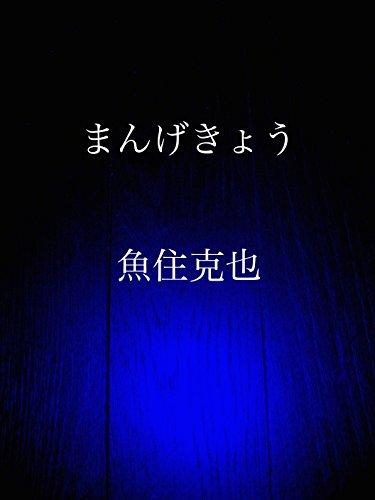 mangekyou (Japanese Edition)