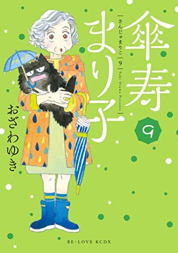 傘寿まり子 第01-09巻