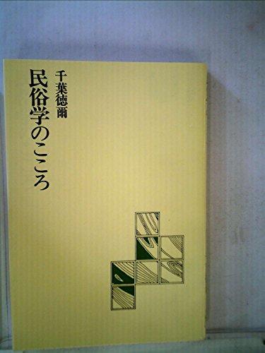 民俗学のこころ (1978年) (弘文堂選書)