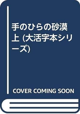 手のひらの砂漠 上 (大活字本シリーズ)