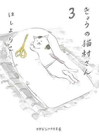 きょうの猫村さん 3 (マガジンハウス文庫)