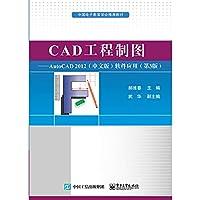 CAD工程制图——AutoCAD2012(中文版)软件应用(第3版)