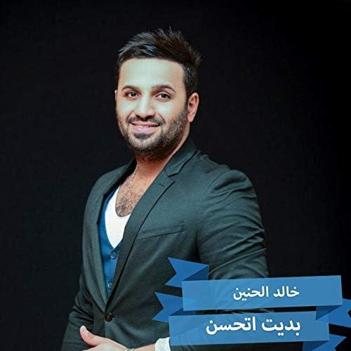 Khaled Al Hanin