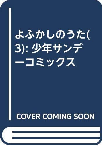 よふかしのうた(3): 少年サンデーコミックス