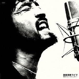 岡林信康 ライブ中津川フォーク・ジャンボリー (紙ジャケット仕様)