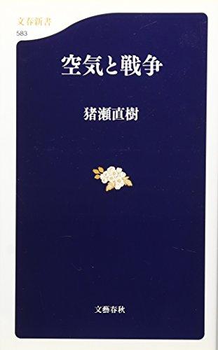 空気と戦争 (文春新書)