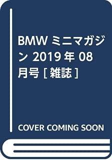 BMWミニマガジン 2019年 08 月号 [雑誌]