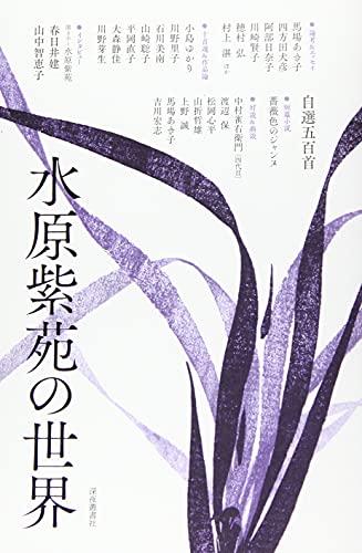 水原紫苑の世界