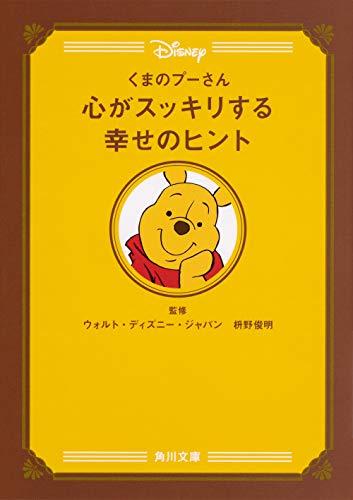 くまのプーさん 心がスッキリする幸せのヒント (角川文庫)