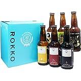 クラフトビール飲み比べ 六甲ビール 6種6本セット!味わいが全く違う6種類を詰合せに。オリジナルロゴ入り化粧箱でお届け。