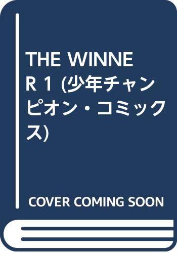 THE WINNER 1 (少年チャンピオン・コミックス)の詳細を見る