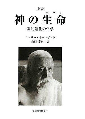 抄訳 神の生命(いのち)―霊的進化の哲学