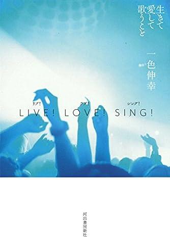 LIVE! LOVE! SING! 生きて愛して歌うこと