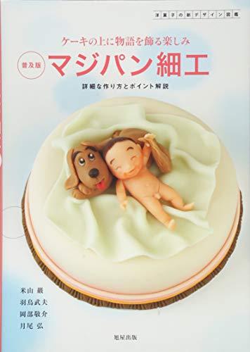 マジパン細工 普及版 (洋菓子の新デザイン図鑑)