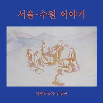 Seoul·Suwon Story 서울·수원 이야기
