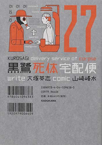 黒鷺死体宅配便 (27) (角川コミックス・エース)の詳細を見る