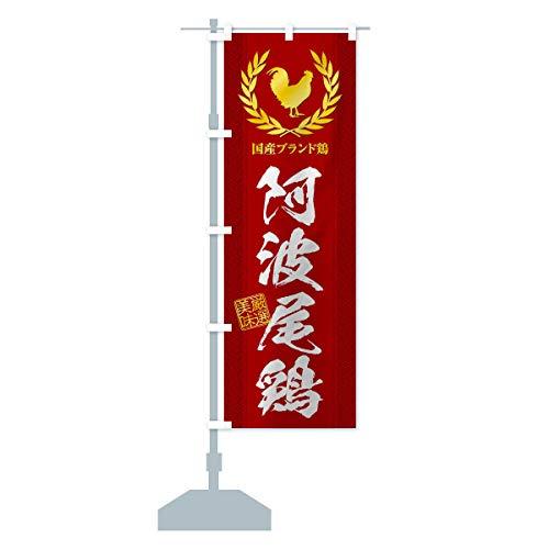 ブランド鶏/阿波尾鶏 のぼり旗 サイズ選べます(ショート60x150cm 左チチ)