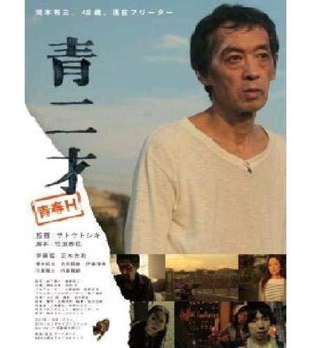 青二才 [DVD]
