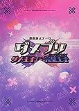 【BD】歌劇派ステージ ダメプリ ダメ王子VS完璧王子(パーフェ...[Blu-ray/ブルーレイ]
