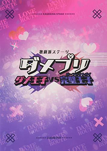 【BD】歌劇派ステージ ダメプリ ダメ王子VS完璧王子(パーフェクトガイ) [Blu-ray]