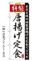 【特製唐揚げ定食】のぼり旗 (日本ブイシーエス)NSV-0093