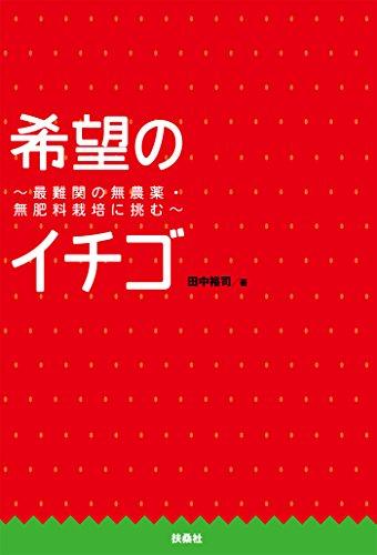 希望のイチゴ~最難関の無農薬・無肥料栽培に挑む~ (SPA!BOOKS)