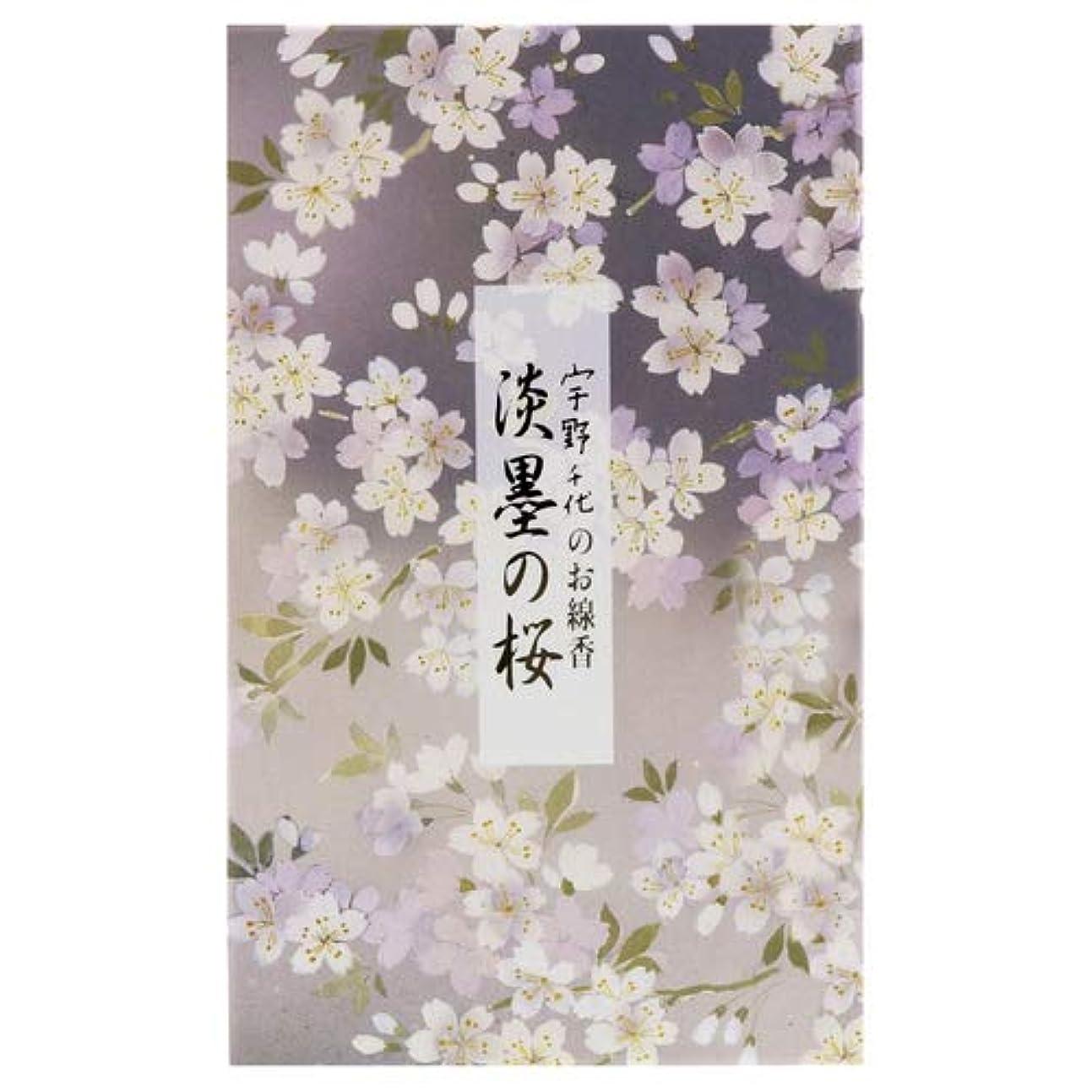 ぬれた優雅火宇野千代のお線香 淡墨の桜 バラ詰