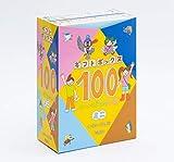 ギフトボックス100かいだてのいえミニ(全4巻セット)