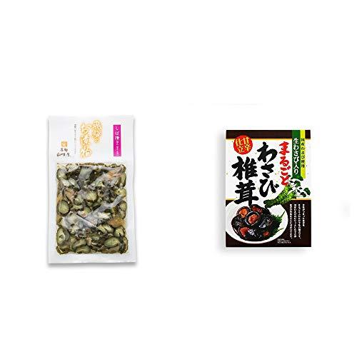 [2点セット] 飛騨山味屋 しば漬(120g)・まるごとわさび椎茸(200g)