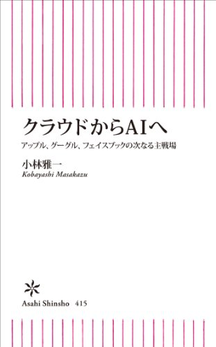 クラウドからAIへ (朝日新書)