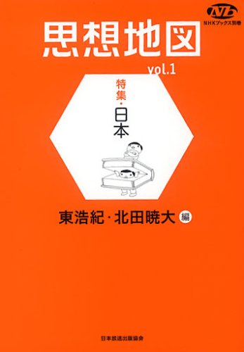 NHKブックス別巻 思想地図 vol.1 特集・日本