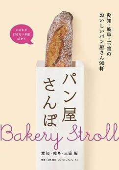 [石臥 博代]のパン屋さんぽ 愛知・岐阜・三重編
