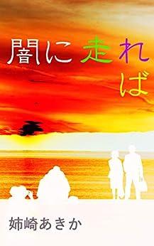 [姉崎あきか]の闇に走れば 「矢神・朝比奈」シリーズ