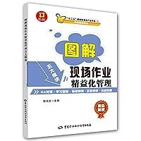 图解·制造业精益管理读本:图解·现场作业精益化管理