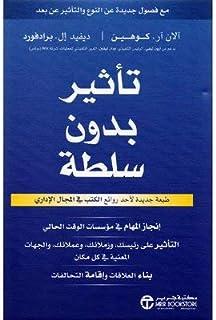 تأثير بدون سلطة انجاز المهام في مؤسسات الوقت الحالي - by ديفيد ال برادفورد / آلان آر كوهين1st Edition